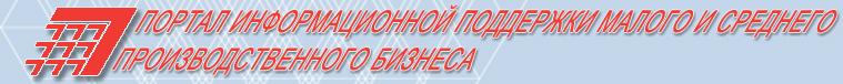 ПОРТАЛ ИНФОРМАЦИОННОЙ ПОДДЕРЖКИ МАЛОГО И СРЕДНЕГО ПРОИЗВОДСТВЕННОГО БИЗНЕСА